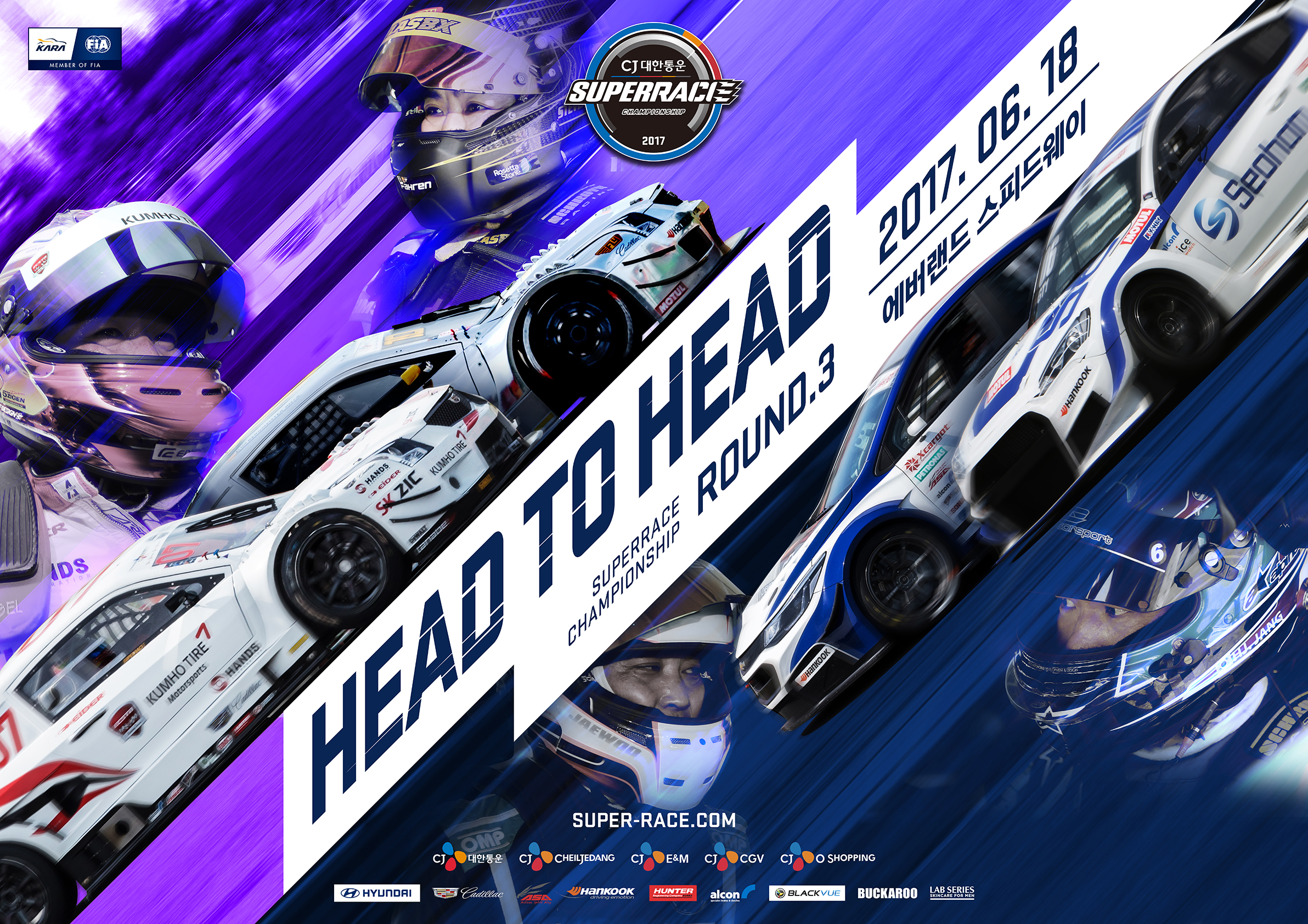 2017 CJ LOGISTICS SUPERRACE CHAMPIONSHIP KEY VISUAL